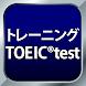 トレーニング TOEIC®test -リスニング・文法・単語