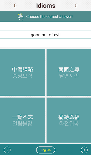 Korean First Relay 1.0 Screenshots 14