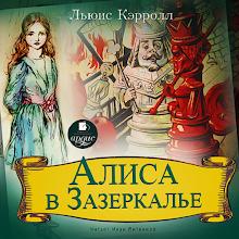 Алиса в Зазеркалье Download on Windows