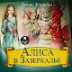 Алиса в Зазеркалье APK