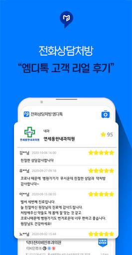 전화 처방 엠디톡(MDtalk) – 의사선생님과 초간편 비대면 진료 건강상담