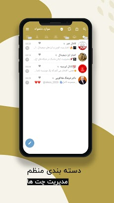 تل طلایی | تلگرام طلایی بدون فیلتر | Tel talayiのおすすめ画像1