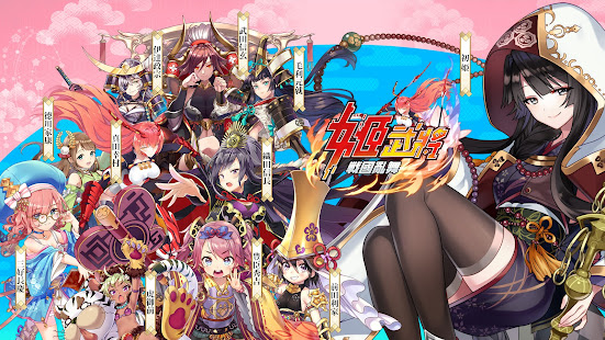 How to hack Sengoku Ranbu for android free