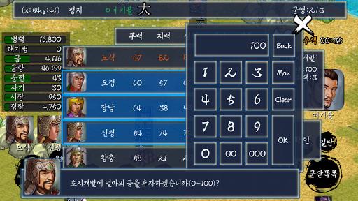 전장의 삼국지 1.7.5 screenshots 1