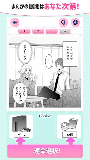 選んで!きゅんです。乙女ゲーム Love Choice https screenshots 1