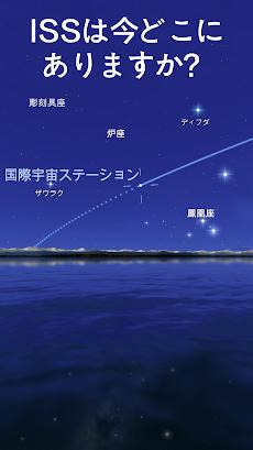 Star Walk 2 - スカイマップ天文学ガイド: 時計の星、惑星と星座昼と夜のおすすめ画像5