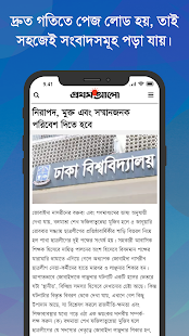 Bangla News Papers   u09ebu09e6u09e6+ u09acu09beu0982u09b2u09be u09b8u0982u09acu09beu09a6u09aau09a4u09cdu09b0u09b8u09aeu09c2u09b9 0.1.5 Screenshots 5