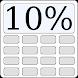 消費税10%電卓 - Androidアプリ