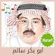 اشهر اجمل روائع اغاني ابو بكر سالم per PC Windows