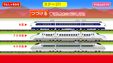 新幹線 連結 パズルのおすすめ画像3