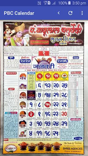 Pandit Babulal Chaturvedi Calendar 2021 Hindi 1.2.6 Screenshots 3