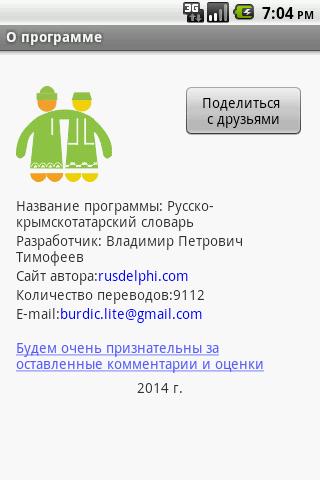 Крымскотатарский словарь For PC Windows (7, 8, 10, 10X) & Mac Computer Image Number- 8