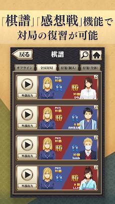 将棋アプリ 百鍛将棋 -初心者でも楽しく遊べる本格ゲーム-のおすすめ画像5