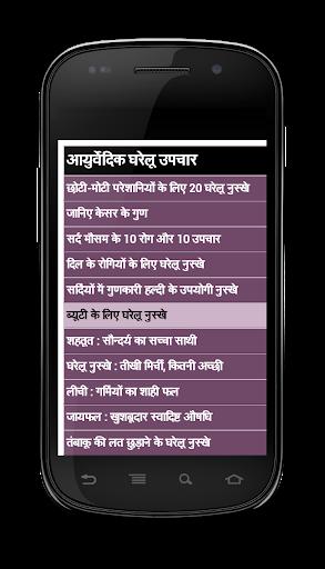 Ayurvedic Remedies in Hindi For PC Windows (7, 8, 10, 10X) & Mac Computer Image Number- 7