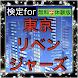 検定for東京リベンジャーズ 無料・非公式 暇つぶしアプリ