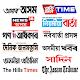 All Assamese newspapers. para PC Windows