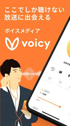 Voicy (ボイシー) - ボイスメディアのおすすめ画像1