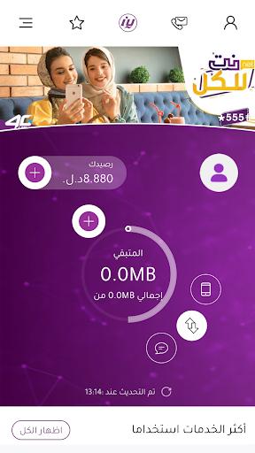 My Libyana 1.1.25 Screenshots 3