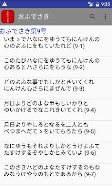 おふでさき」 - Androidアプリ | APPLION