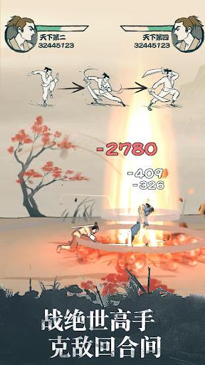 u6211u4e5fu662fu5927u4fe0(Kung fu Supreme) 1.5.1.1 screenshots 3