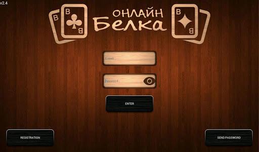 Online Belka Card Game  Screenshots 9