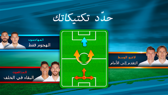 تحميل لعبة المدرب الأفضل 20/21 Online Soccer Manager للاندرويد 3