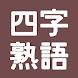 四字熟語事典 - Androidアプリ
