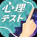 きゅうりがデカイと◯◯強め【㊙お絵かき心理テスト】 - Androidアプリ