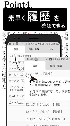 u30abu30e1u30e9u3067u691cu7d22uff01u30b9u30deu30fcu30c8u8f9eu66f8 - u56fdu8a9eu8f9eu5178u3001u82f1u548cu30fbu548cu82f1u8f9eu5178u304bu3089u4e00u62ecu691cu7d22u3067u304du308bu8f9eu66f8u30a2u30d7u30ea- android2mod screenshots 4