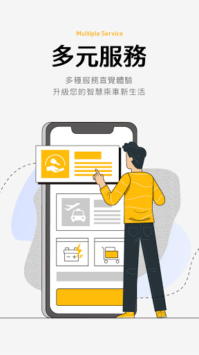 台灣大車隊 55688 screenshots 2