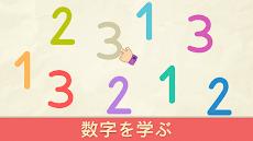 キッズのための数字学習のおすすめ画像1