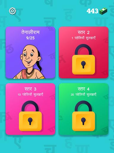 u0939u093fu0902u0926u0940 u092au0939u0947u0932u093fu092fu093eu0901 - Hindi Paheliyan | Hindi Riddles 1.2 screenshots 4