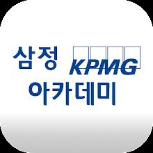 삼정 KPMG 아카데미 icon