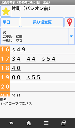 北鉄時刻表 For PC Windows (7, 8, 10, 10X) & Mac Computer Image Number- 7