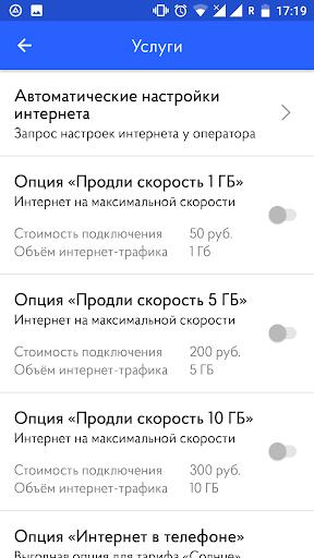 u0412u043eu043bu043du0430 u043cu043eu0431u0430u0439u043b 2.3.0.10 Screenshots 3