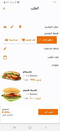 LAFFAH App 17.0.1 Screenshots 4