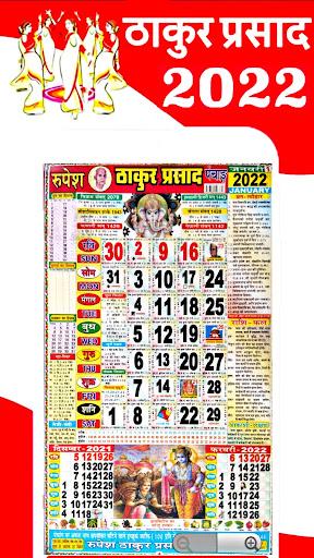 Thakur Prasad Panchang 2021 : Hindi Panchang 2021 screenshots 2
