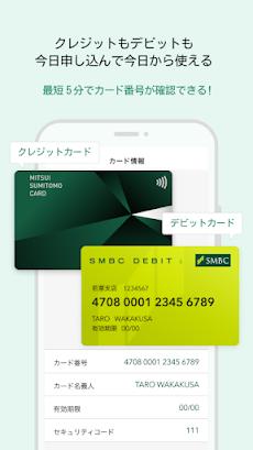 三井住友銀行アプリのおすすめ画像3