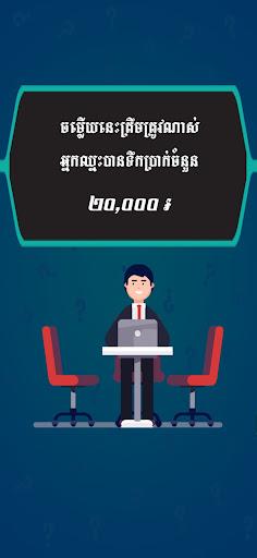 Khmer Top Quiz: Millionaire 2021 2.0.2 screenshots 10