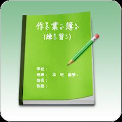 手寫作業簿