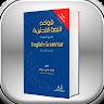 كتاب قواعد اللغة الانجليزية بدون نت app apk icon