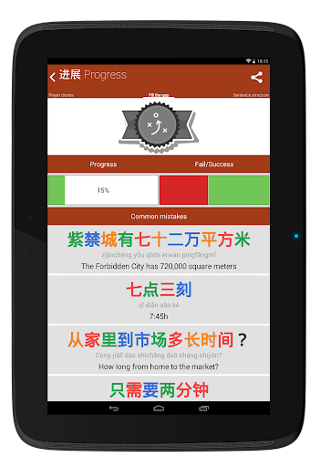 Learn Chinese Numbers Chinesimple  Screenshots 13