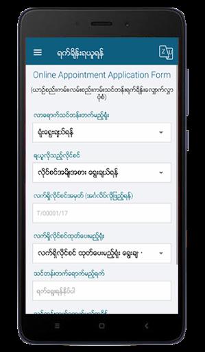RTAD eServices 1.0.5 Screenshots 4