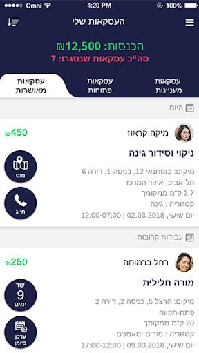 WeFix (Israel) apktram screenshots 8