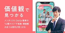 出会い with(ウィズ)マッチングアプリ -婚活・恋活・出会系 登録無料-出会い系マッチングアプリのおすすめ画像2
