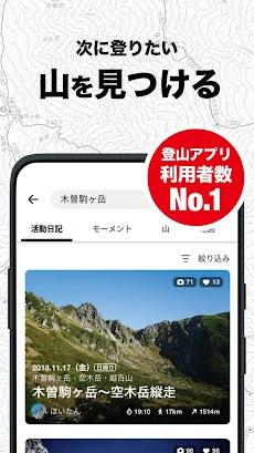 YAMAP / ヤマップ | シェアNo.1登山GPSアプリのおすすめ画像4