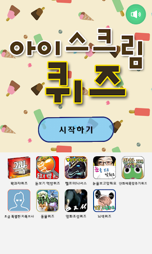 아이스크림퀴즈 1.4.4 screenshots 1