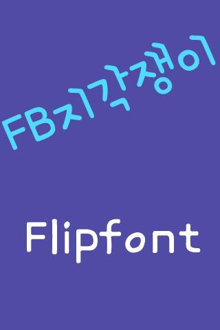 FBLateBoy FlipFont screenshots 1