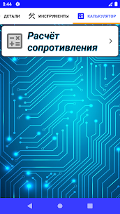 Электроника для начинающих For Anroid 4