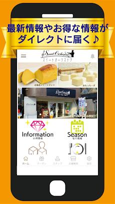 札幌市白石区 株式会社わらく堂「スイートオーケストラ」公式アプリのおすすめ画像2